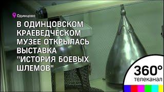 """В Одинцове открылась интерактивная выставка под названием """"История боевых шлемов"""""""