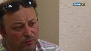 В Кургане родственники осужденного Костина обжалуют отказ прокуратуры