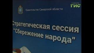 Стартовала вторая стратегическая сессия по развитию Самарской области