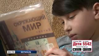 Вологжане могут помочь 11-летнему Кириллу выздороветь