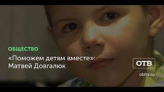 «Поможем детям вместе»: Матвей Довгалюк