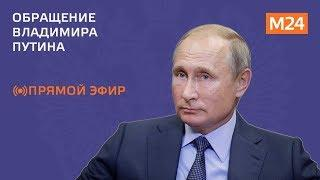 Обращение Владимира Путина 2018