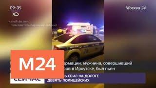 В Иркутске пьяный водитель сбил 9 сотрудников ГИБДД - Москва 24