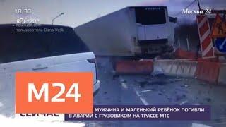 Опубликовано видео смертельной аварии на трассе Москва – Санкт-Петербург - Москва 24