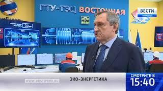 """""""Вести: Приморье"""": Дома владивостокцев подключили к новой ТЭЦ """"Восточная"""""""