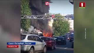 В Санкт-Петербурге загорелся пассажирский автобус