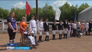 Чемпионат и первенство Башкирии по паралимпийской выездке среди детей прошли в Уфе