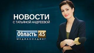 Выпуск новостей телекомпании «Область 45» за 26 апреля 2018 г.