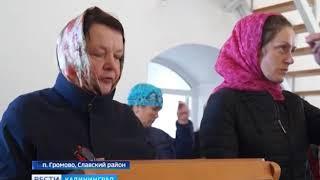 В Славском районе появился новый храм
