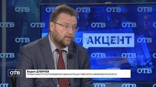 """""""Акцент с Евгением Ениным"""": Вадим Дубичев"""