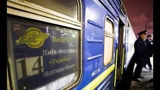Новости дня Поезд Киев Москва стал самым прибыльным на украинской железке