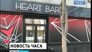 Клуб Heart Bar в Иркутске закрыли по требованию прокуратуры