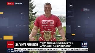 В ДТП погиб чемпион мира по армрестлингу Андрей Пушкарь, – СМИ