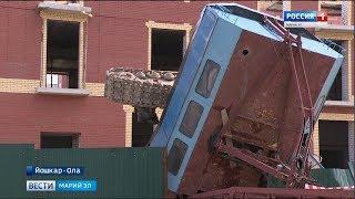 Падение подъемного крана в Йошкар-Оле: ведется расследование причин - Вести Марий Эл