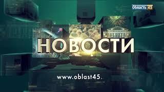 Выпуск новостей телекомпании «Область 45» за 22 марта 2018 года