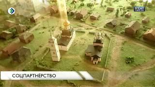 """Соцпартнерство """"ЛУКОЙЛ"""""""