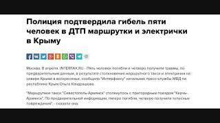 Полиция подтвердила гибель пяти человек в ДТП маршрутки и электрички в Крыму