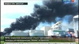 Крупный пожар произошёл на промплощадке «Илим» в Братске