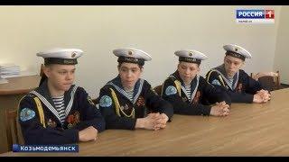 Юных моряки из Марий Эл прошли «Школу будущих командиров» в Крыму