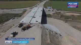 Новый мост разгрузит трассу в КБР