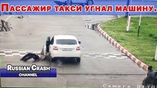 Наглый угон машины на АЗС. Пассажир такси угнал машину у таксиста.