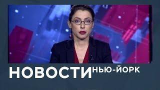 Новости от 10 декабря с Лизой Каймин