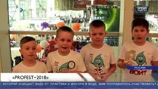 Проекты школьников Коми стали лучшими в фестивале «PROFEST»