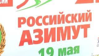 """Более 800 участников вышли на старт соревнований """"Российский азимут"""" в Биробиджане(РИА Биробиджан)"""