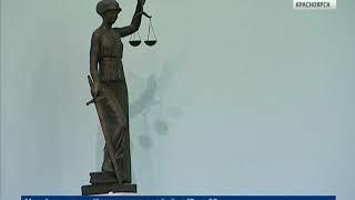 В Красноярске проходит форум судей со всего региона