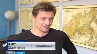 Путешественник Олег Харитонов завершил кругосветку в Магадане