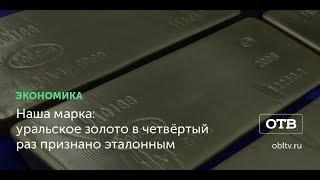 Наша марка: уральское золото в четвёртый раз признано эталонным