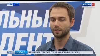 В региональном избирательном штабе Владимира Путина прошла встреча волонтеров