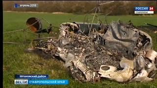 Крушение вертолета Ми-2 на Ставрополье. Подробности