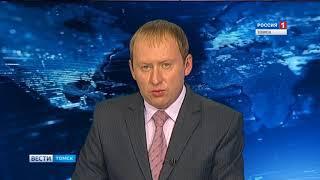 Вести-Томск, выпуск 17:20 от 14.08.2018