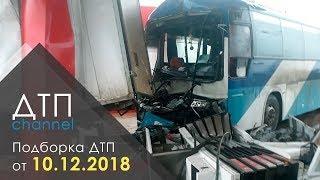 Подборка ДТП за 10.12.2018 год