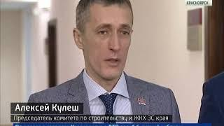 Новым главой Фонда капремонта выбрали экс-проректора СибГАУ