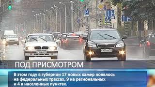 Камеры на дорогах Самарской области сокращают ДТП и смертность