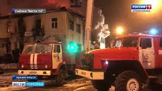 В Архангельске накануне ночью горело административное здание