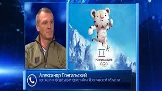 Вести-Ярославль от 19.02.18 8:35