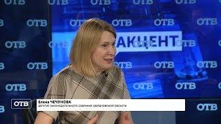 """""""Акцент с Евгением Ениным"""": Елена Чечунова"""