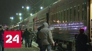 РЖД к Новому году запускает новые маршруты - Россия 24