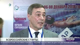 Сыктывкар принимает первые в истории соревнования по плаванию