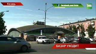 В Казани закрывается Чеховский рынок - ТНВ