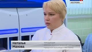 В клинико-диагностической лаборатории Костромы заработало новейшее оборудование