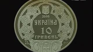 Музейные коллекции Монеты. Путь паломника от 08.09.2018