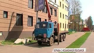 В Ярославле началась борьба с незаконной рекламой