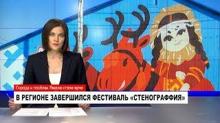 НОВОСТИ от 14.09.2018 с Ольгой Поповой