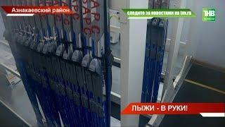 Лыжная база заработала в посёлке Актюбинский Азнакаевского района | ТНВ