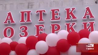 В Мордовии открылись 9 аптек сети «Озерки»