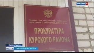 """Прокурорский надзор"" 24.11.2018"